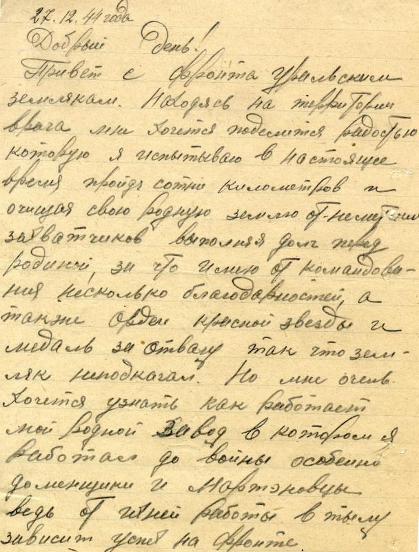 Отрывок из письма красноармейца Базина в завком предприятия от 27 декабря 1944 года. (НТГИА. Ф.228. Оп.4. Д.234. Л.4)