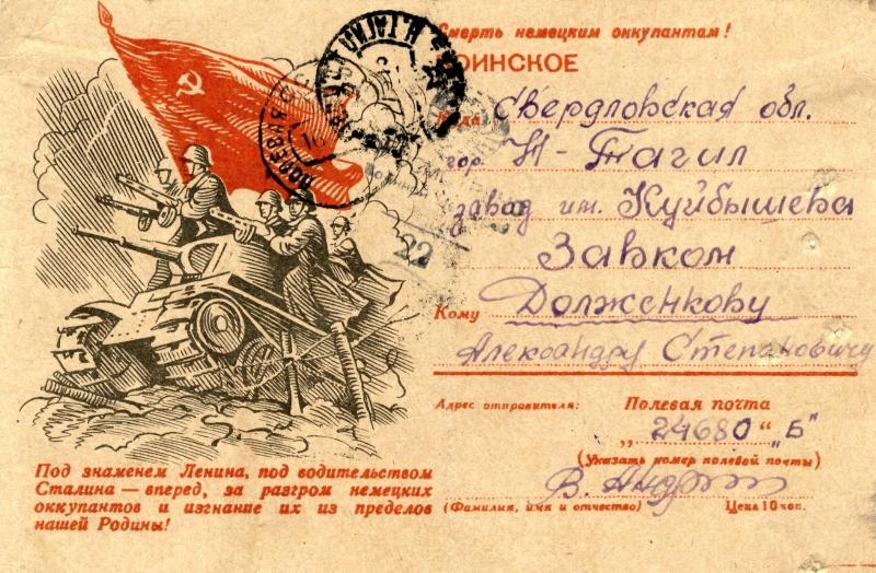 Почтовая карточка на имя А.С.Долженкова. 17.06.1943 г. (НТГИА. Ф.228. Оп.4. Д.234. Л.74)