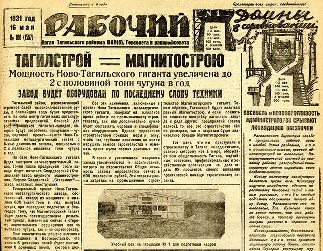 """Номер газеты """"Рабочий"""", 1931 год."""