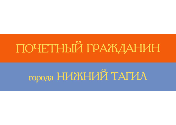 """Лента """"Почетный гражданин города Нижний Тагил"""""""