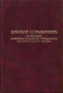 Краткий справочник по фондам Нижнетагильского городского исторического архива. 2005 год