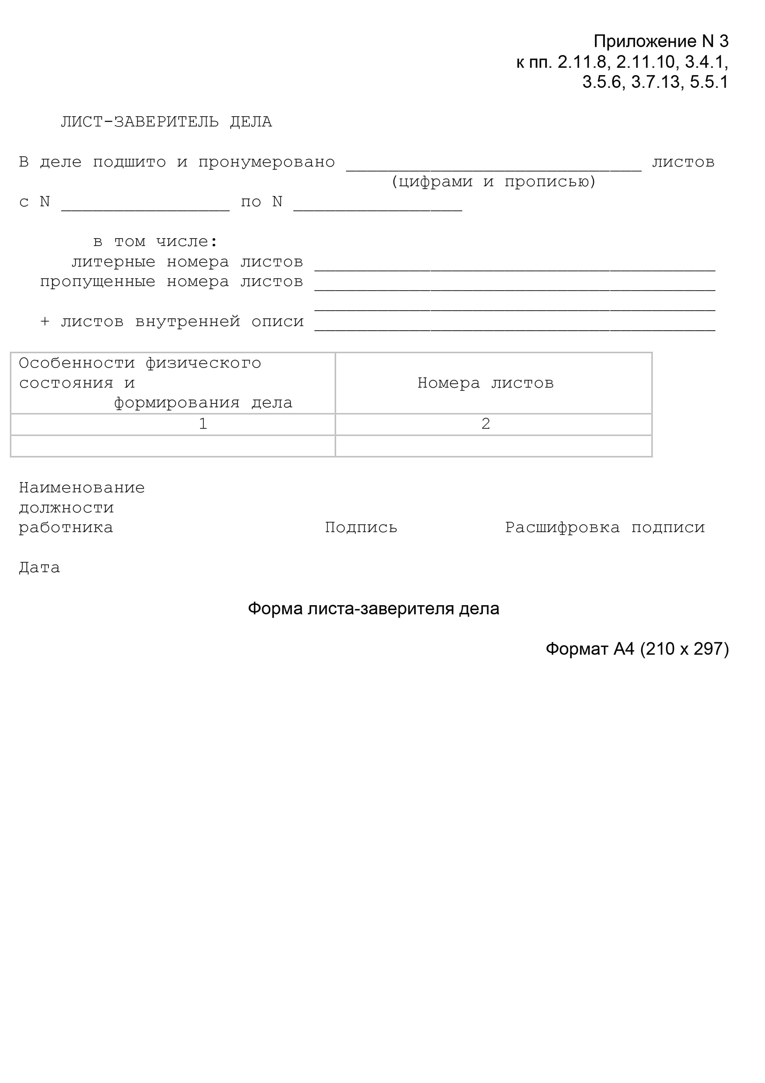 Приказ Министерства культуры РФ от 25082010 N 558 Об
