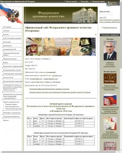 Официальный сайт Федерального архивного агентства (Росархива) | Федеральное архивное агентство