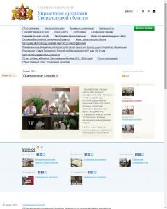 Официальный сайт Управление архивами Свердловской области