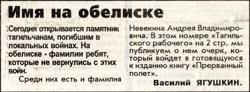"""Газета """"Тагильский рабочий"""".– 1999 г.– 9 октября (№ 192).– С.1"""