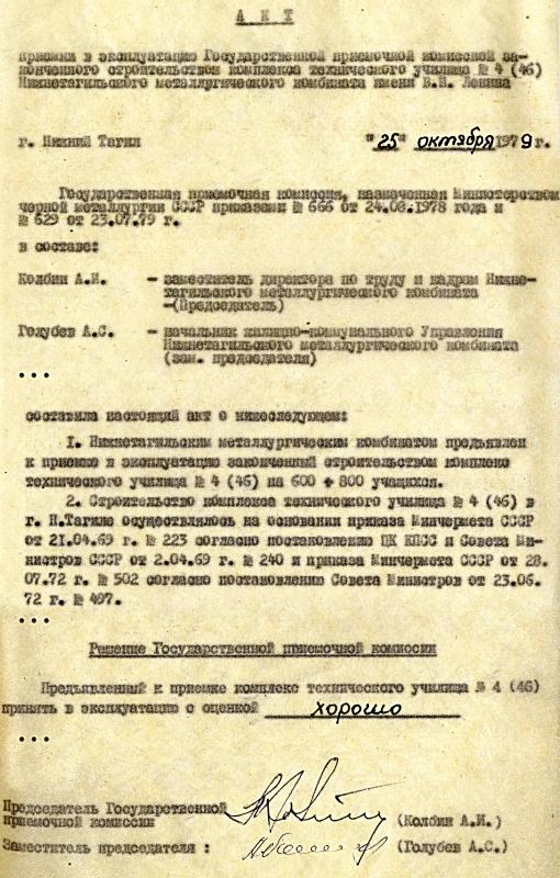 Акт приемки в эксплуатацию Государственной приемочной комиссией от 25 октября 1979 года. (НТГИА. Ф.229. Оп.1. Д.2089. Лл.1,2,8)