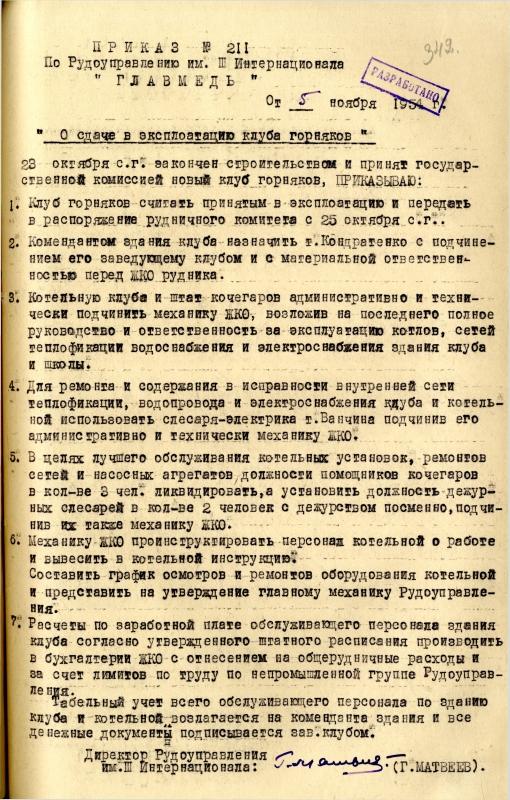 Приказ директора рудоуправления имени III Интернационала от 5 ноября 1954 года № 211. (НТГИА. Ф.329. Оп.1. Д.60. Л.342)