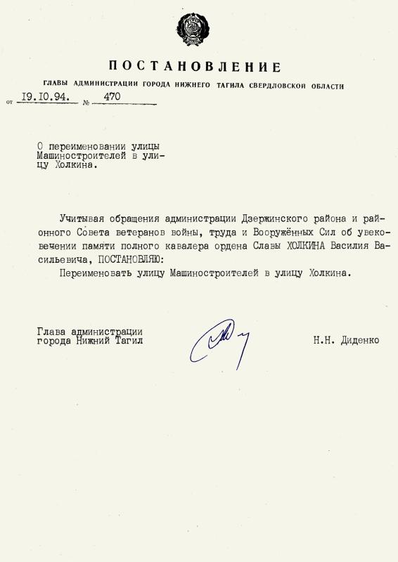 Постановление Главы Администрации города Нижний Тагил от 19 октября 1994 года № 470. (НТГИА. Ф.560. Оп.1. Д.92. Л.75)