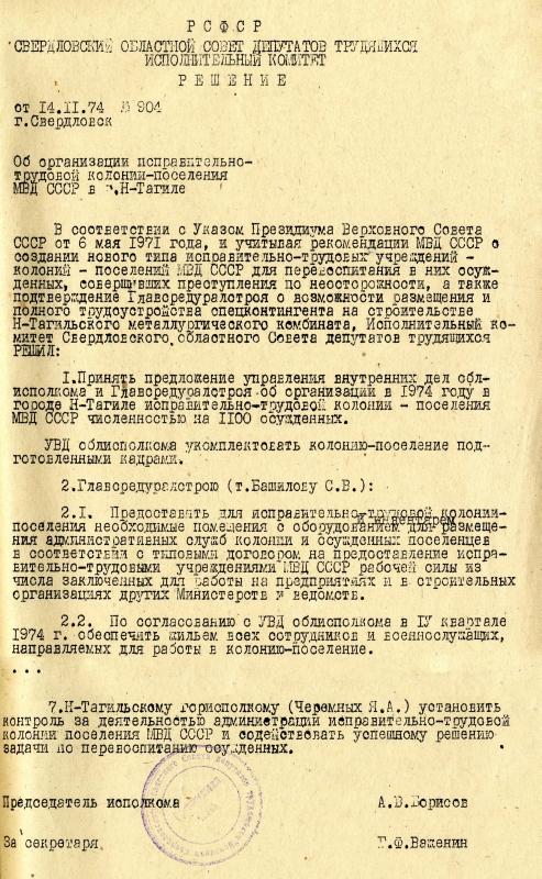 Решение исполнительного комитета Свердловского областного Совета депутатов трудящихся от 14 ноября 1974 года № 904. (НТГИА. Ф.70. Оп.2. Д.1317. Лл.17-18)