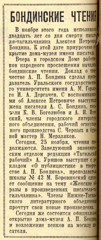 Газета «Тагильский рабочий».– 1959 г.– 25 ноября (№ 233).– С.4