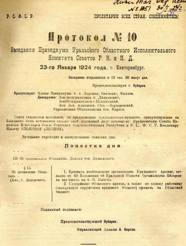 Протокол заседания Президиума Уральского облисполкома от 23 января 1924 года № 10. (НТГИА. Ф.21. Оп.1. Д.5. Лл.40-42об)