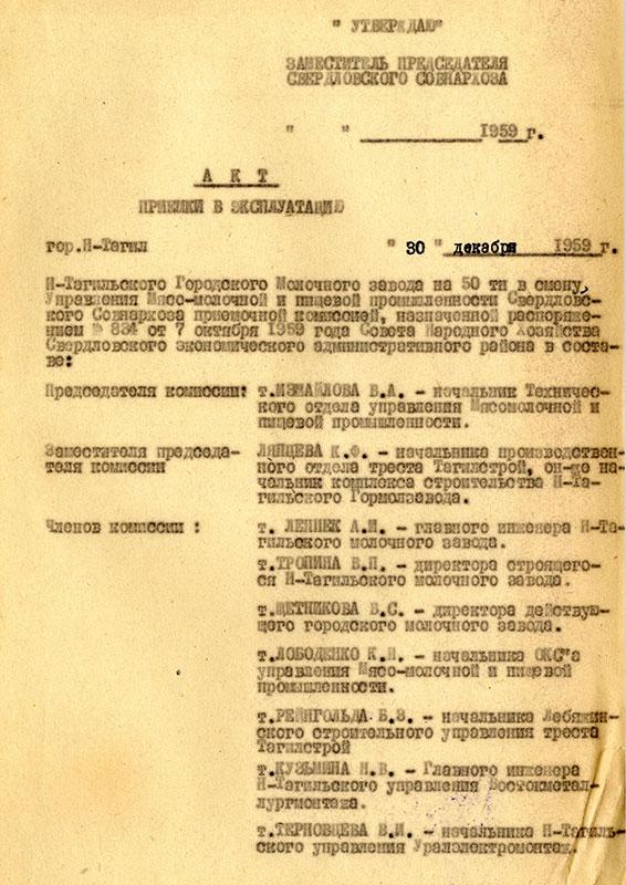 Акт приемки в эксплуатацию Государственной приемочной комиссии от 30 декабря 1959 года (НТГИА. Ф.229. Оп.1. Д.1109. Л.1)