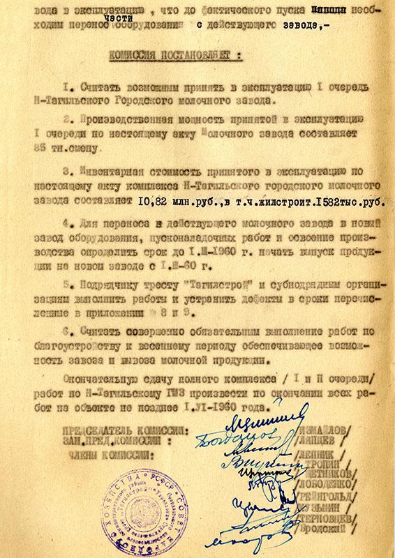 Акт приемки в эксплуатацию Государственной приемочной комиссии от 30 декабря 1959 года (НТГИА. Ф.229. Оп.1. Д.1109. Л.6)