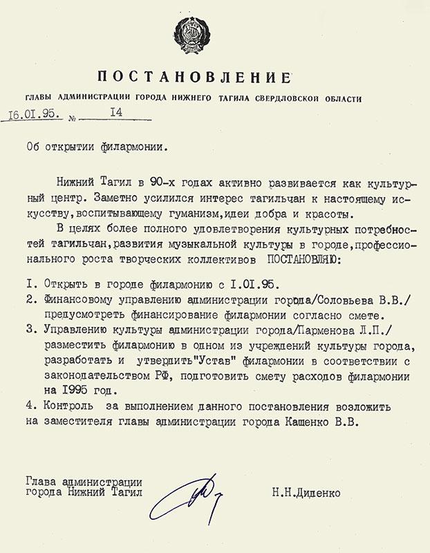 Постановление Главы города Нижний Тагил от 16 января 1995 года № 14.   (НТГИА. Ф.560. Оп.1. Д.122. Л.90)