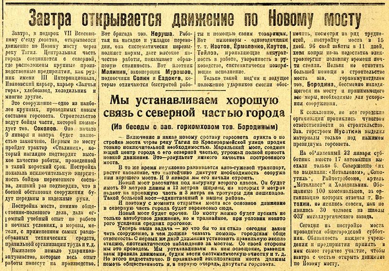 Газета «Тагильский рабочий».– 1935 г.– 24 января (№ 20).– С.1