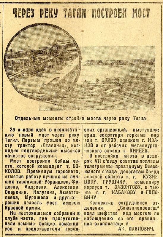 Газета «Тагильский рабочий».– 1935 г.– 28 января (№ 23).– С.2