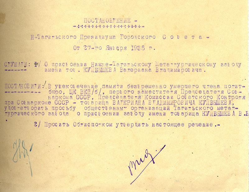 Постановление Президиума Нижнетагильского городского Совета от 27 января 1935 года. (НТГИА. Ф.70. Оп.2. Д.289(кн.I). Л.365)