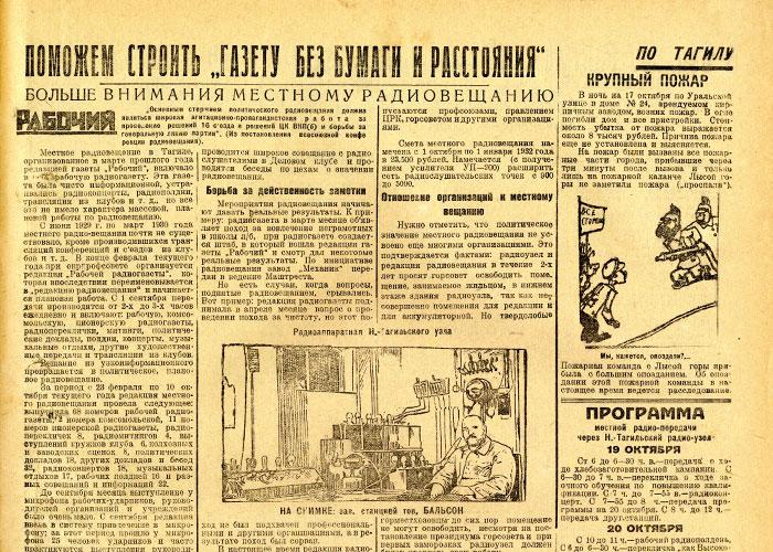 Газета «Рабочий».– 1930 г.– 19 октября (№ 237).– С.5
