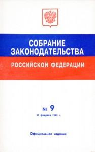 Собрание законодательства Российской Федерации №9 от 27 февраля 1995 года. Официальное издание.