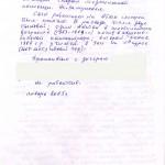 Автобиография Клевцовой Надежды Васильевны. Январь 2005 г. (НТГИА. Ф.642. Оп.1. Д.19. Л.1об)