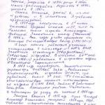 Автобиография Клевцовой Надежды Васильевны. Январь 2005 г. (НТГИА. Ф.642. Оп.1. Д.19. Л.1)