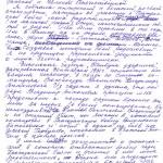 Рукописная статья В.П.Шик «Великая Отечественная война – в моей родословной». (НТГИА. Ф.646. Оп.1. Д.21. Л.2)