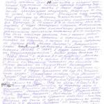 Автобиография Шик В.П. Рукопись. 2003 г. (НТГИА. Ф.646. Оп.1. Д.55. Л.2об)