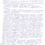 Автобиография Шик В.П. Рукопись. 2003 г. (НТГИА. Ф.646. Оп.1. Д.55. Л.2)