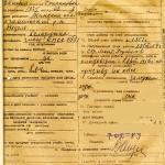 Личная карточка на Урываеву Е.С. (НТГИА. Ф.649. Оп.1. Д.10. Л.8)
