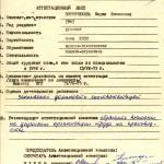 Аттестационный лист на Ворончихину М.Я. 02.06.1975 г. (НТГИА. Ф.649. Оп.1. Д.4. Л.1)