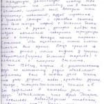 Воспоминания Шалагиновой Г.А. о своих школьных годах. Ноябрь 2006 г. (НТГИА. Ф.657. Оп.1. Д.33. Л.10)
