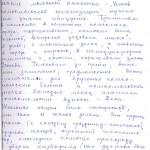 Воспоминания Шалагиновой Г.А. о своих школьных годах. Ноябрь 2006 г. (НТГИА. Ф.657. Оп.1. Д.33. Л.11)