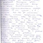 Воспоминания Шалагиновой Г.А. о своих школьных годах. Ноябрь 2006 г. (НТГИА. Ф.657. Оп.1. Д.33. Л.12)