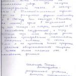 Воспоминания Шалагиновой Г.А. о своих школьных годах. Ноябрь 2006 г. (НТГИА. Ф.657. Оп.1. Д.33. Л.13)