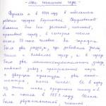 Воспоминания Шалагиновой Г.А. о своих школьных годах. Ноябрь 2006 г. (НТГИА. Ф.657. Оп.1. Д.33. Л.2)
