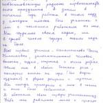 Воспоминания Шалагиновой Г.А. о своих школьных годах. Ноябрь 2006 г. (НТГИА. Ф.657. Оп.1. Д.33. Л.3)
