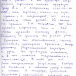 Воспоминания Шалагиновой Г.А. о своих школьных годах. Ноябрь 2006 г. (НТГИА. Ф.657. Оп.1. Д.33. Л.4)