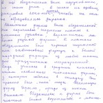 Воспоминания Шалагиновой Г.А. о своих школьных годах. Ноябрь 2006 г. (НТГИА. Ф.657. Оп.1. Д.33. Л.5)