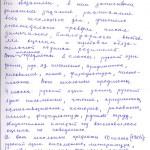 Воспоминания Шалагиновой Г.А. о своих школьных годах. Ноябрь 2006 г. (НТГИА. Ф.657. Оп.1. Д.33. Л.6)