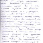Воспоминания Шалагиновой Г.А. о своих школьных годах. Ноябрь 2006 г. (НТГИА. Ф.657. Оп.1. Д.33. Л.7)