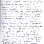 Воспоминания Шалагиновой Г.А. о своих школьных годах. Ноябрь 2006 г. (НТГИА. Ф.657. Оп.1. Д.33. Л.8)