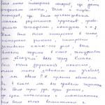 Воспоминания Шалагиновой Г.А. о своих школьных годах. Ноябрь 2006 г. (НТГИА. Ф.657. Оп.1. Д.33. Л.9)