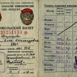 Комсомольский билет № 25251133 Фирстовой Н.А. 17.05.1947 г. (НТГИА. Ф.658. Оп.1. Д.1. Л.3)