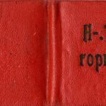 Удостоверение № 74 Фирстовой Н.А. члена Нижнетагильского горкома КПСС. 19.12.1964 г. (НТГИА. Ф.658. Оп.1. Д.5. Л.2)