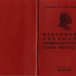Комсомольский билет № 26619390 Войновой Л.М. 19.12.1967 г. (НТГИА. Ф.662. Оп.1. Д.1. Л.2)