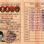 Комсомольский билет № 26619390 Войновой Л.М. 19.12.1967 г. (НТГИА. Ф.662. Оп.1. Д.1. Л.3)