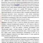 Автобиография Ушаковой Л.А. 2000-е гг. (НТГИА. Ф.669. Оп.1. Д.10. Л.1)
