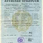 Аттестат зрелости Ушаковой Л.А. 21.06.1956 г. (НТГИА. Ф.669. Оп.1. Д.63)