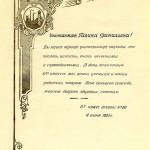 Благодарность выпускников и их родителей Лавровой Г.Д. за обучение и воспитание. 12.06.1965 г. (НТГИА. Ф.674. Оп.1. Д.51. Л.2)