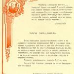 Благодарность выпускников и их родителей Лавровой Г.Д. за обучение и воспитание. 1966 г. (НТГИА. Ф.674. Оп.1. Д.51. Л.3)
